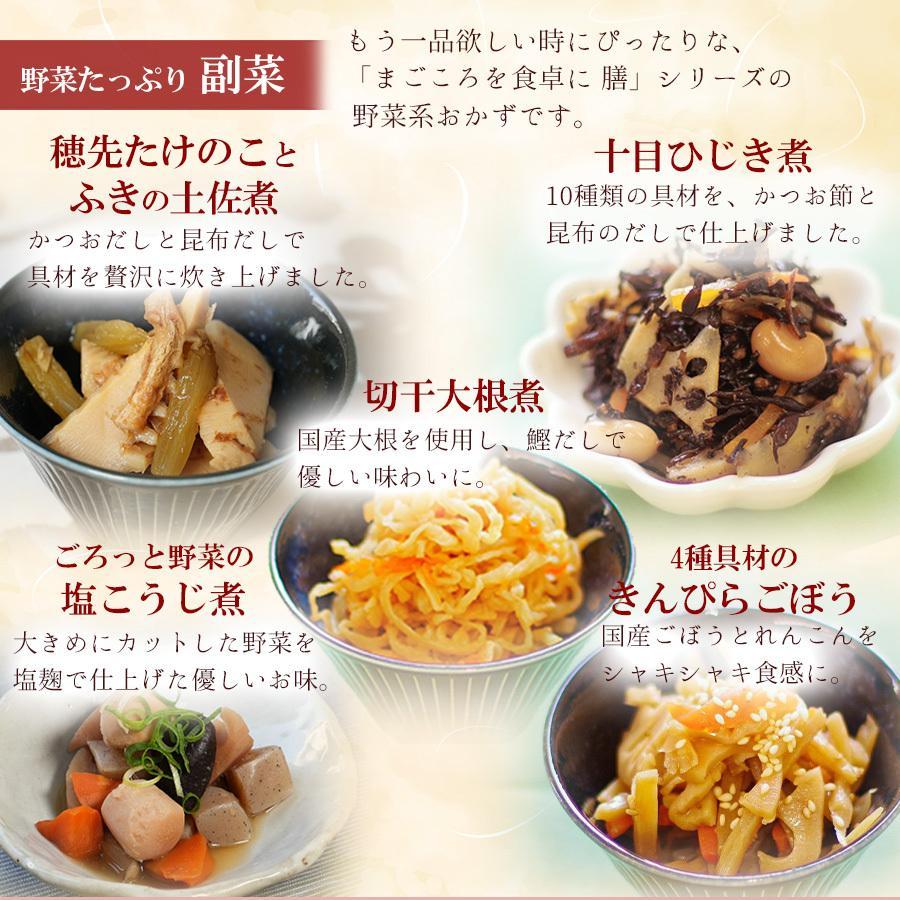 レトルト惣菜セット 和食と洋食の惣菜おかず詰め合せ20種類セット 膳と神戸開花亭|asianlife|04