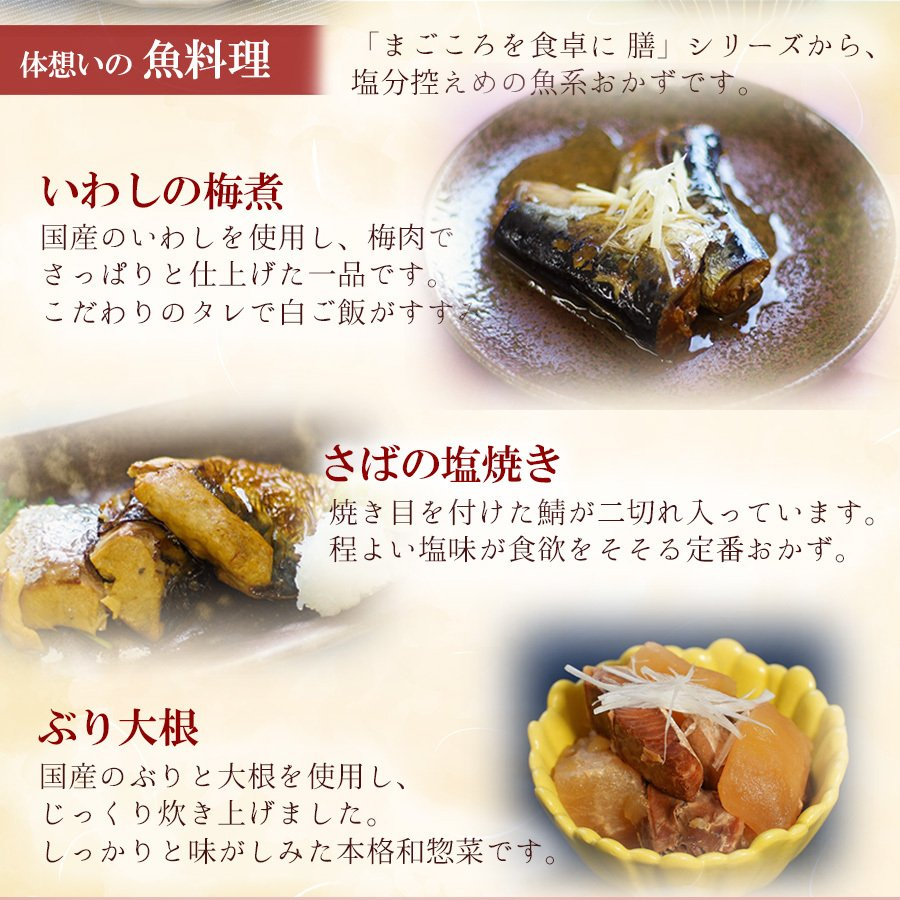 レトルト惣菜セット 和食と洋食の惣菜おかず詰め合せ20種類セット 膳と神戸開花亭|asianlife|05