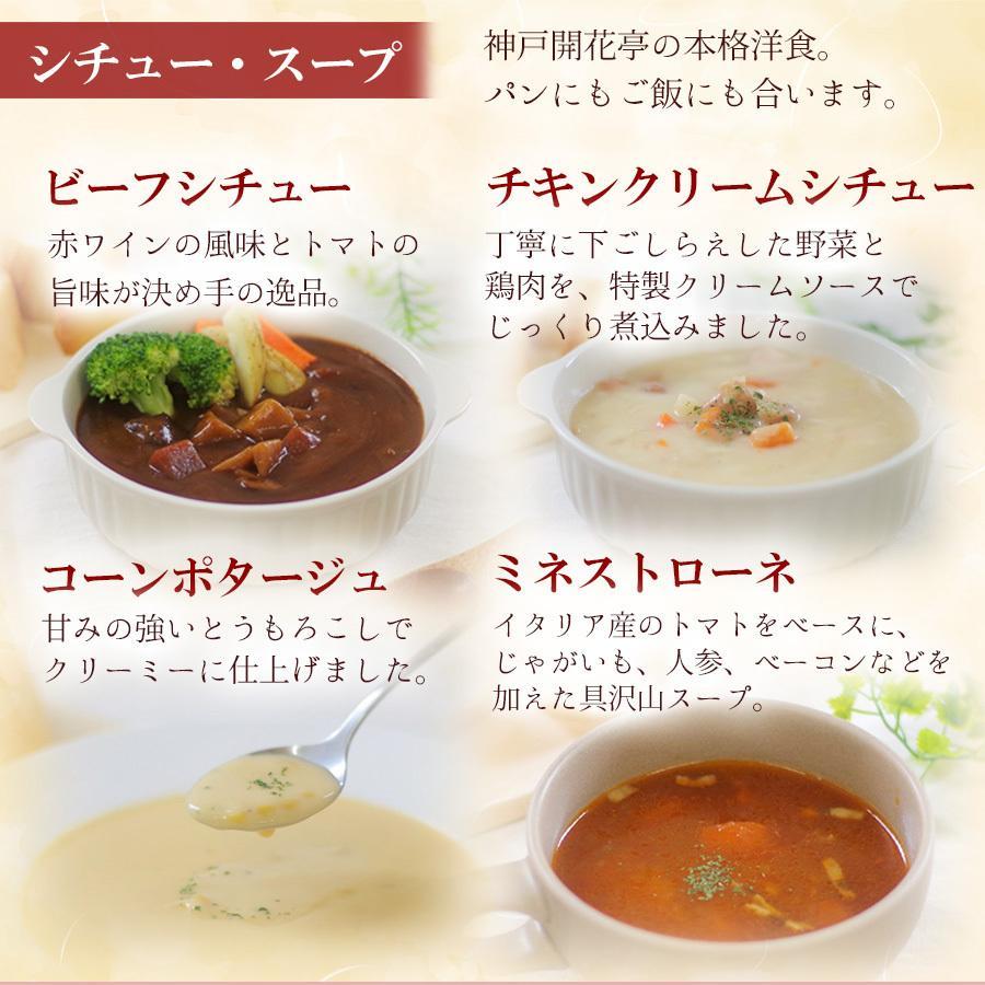 レトルト惣菜セット 和食と洋食の惣菜おかず詰め合せ20種類セット 膳と神戸開花亭|asianlife|09