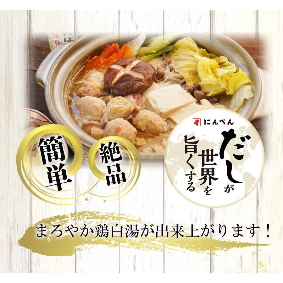 にんべん だしが世界を旨くする まろやか鶏白湯 鍋スープ 30mlx4個 個食 無添加 鍋の素 国内産鰹節 濃厚鶏だし|asianlife|09
