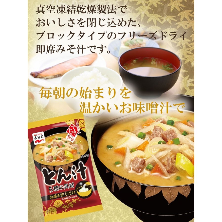 永谷園 フリーズドライ味噌汁 5種の具材 とん汁 10.1g x6個 インスタントみそ汁 asianlife 02