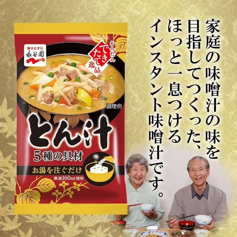 永谷園 フリーズドライ味噌汁 5種の具材 とん汁 10.1g x6個 インスタントみそ汁 asianlife 04