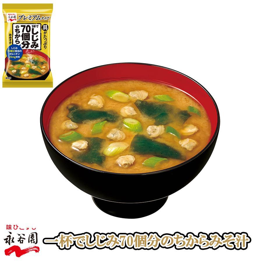 永谷園 フリーズドライ味噌汁 一杯でしじみ70個分のちからみそ汁 1食|asianlife