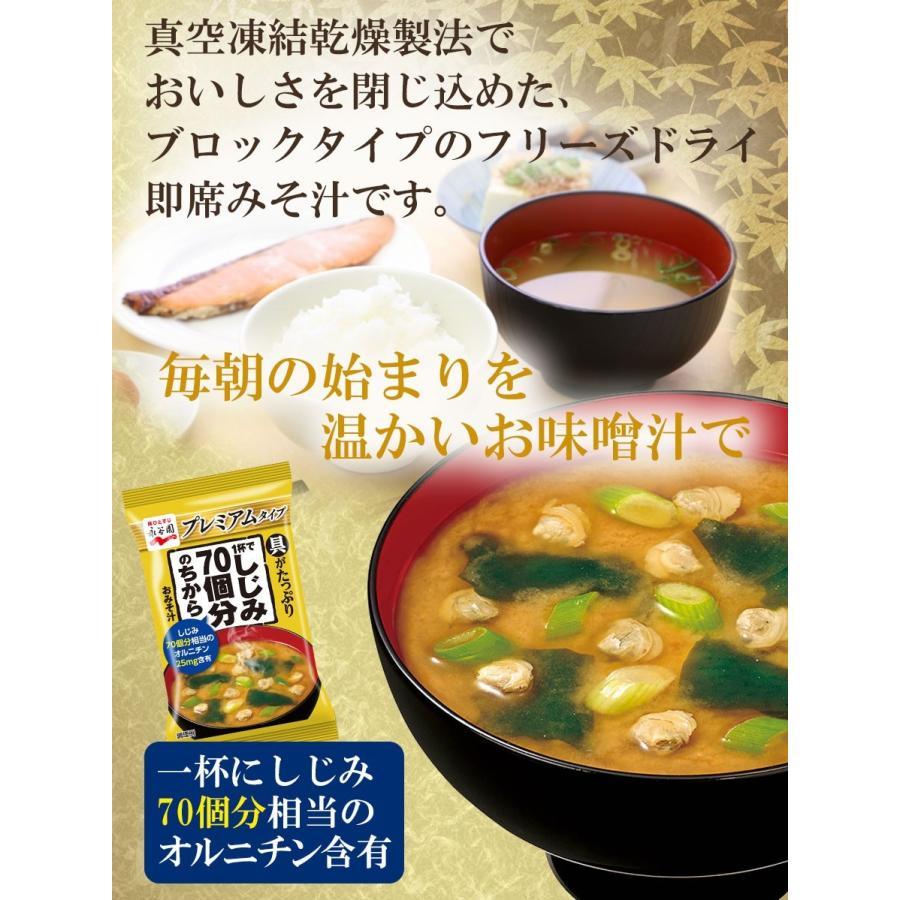 永谷園 フリーズドライ味噌汁 一杯でしじみ70個分のちからみそ汁 1食|asianlife|02