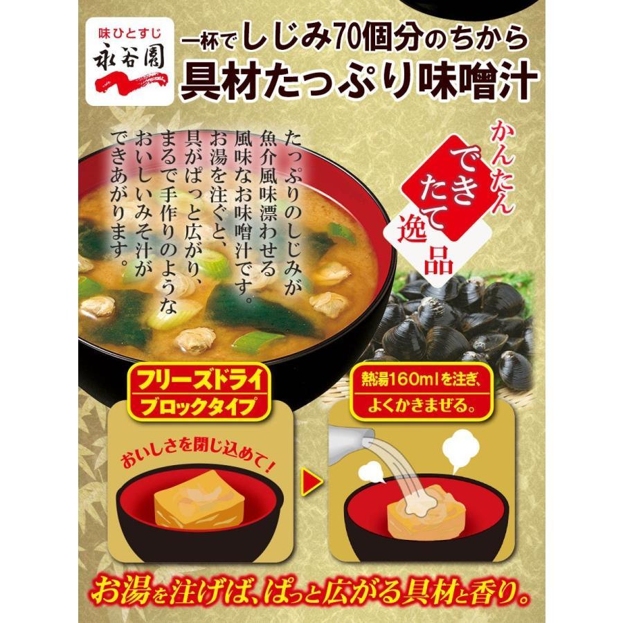 永谷園 フリーズドライ味噌汁 一杯でしじみ70個分のちからみそ汁 1食|asianlife|03
