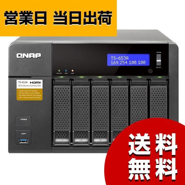 QNAP TS-653A Turbo NAS 6ベイ HDD-LESS 日本国内代理店2年保証付き ホワイトデー プレゼント