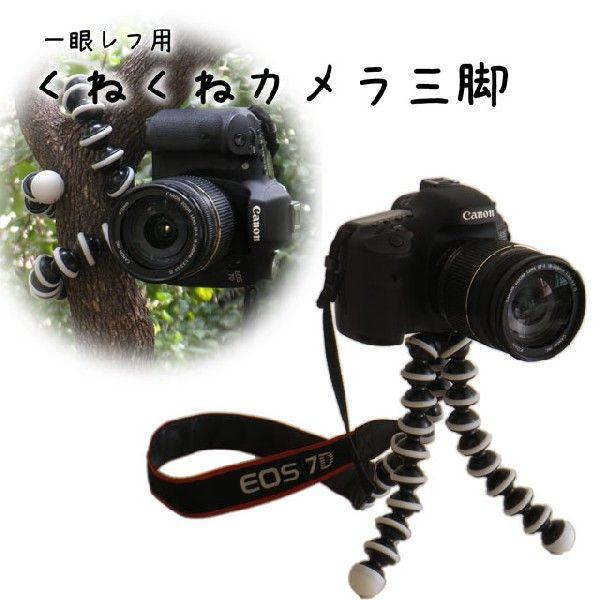 カメラ用フレキシブル三脚 一眼レフ用 くねくね動いてどこでも設置 カメラ三脚 Lサイズ|asianzakka