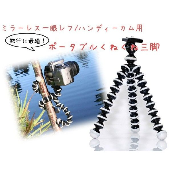 カメラ用フレキシブル三脚 ミラーレス一眼レフ 一眼レフ用 くねくね動いてどこでも設置 カメラ三脚 Mサイズ asianzakka