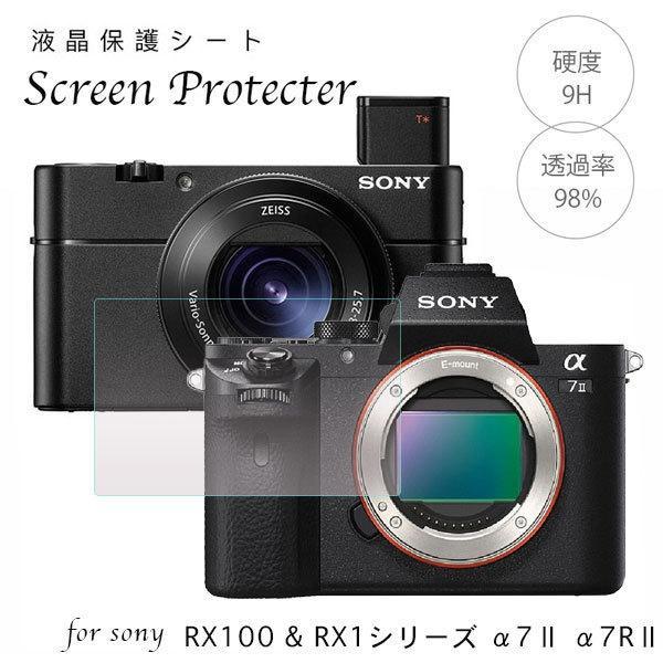 強化ガラス液晶保護フィルム Sony DSC-RX100シリーズ DSC-RX1シリーズ α7II α7RII 用  液晶プロテクトシート プロテクト フィルター|asianzakka