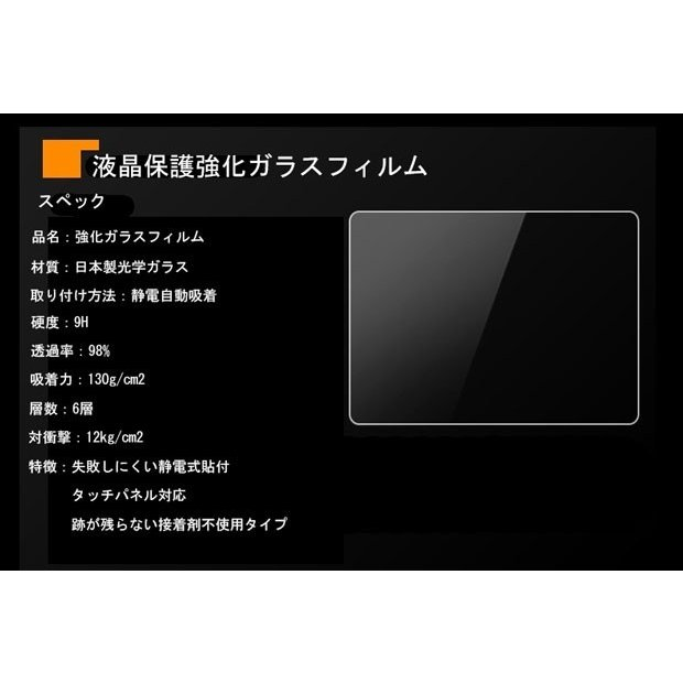 強化ガラス液晶保護フィルム Sony DSC-RX100シリーズ DSC-RX1シリーズ α7II α7RII 用  液晶プロテクトシート プロテクト フィルター|asianzakka|04