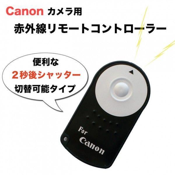 赤外線リモートコントローラー Canon 一眼レフ用 RC-6 互換品 asianzakka