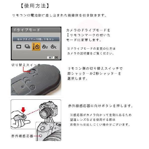 赤外線リモートコントローラー Canon 一眼レフ用 RC-6 互換品 asianzakka 04