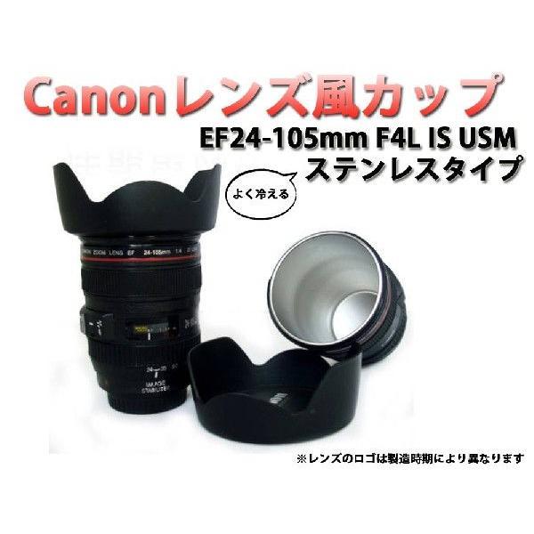 レンズ型カップ Canon 一眼レフ カメラ レンズ風 カップ ステンレスタイプ レンズフード型フタ付き レンズカップ コップ マグカップ アイデアグッズ asianzakka
