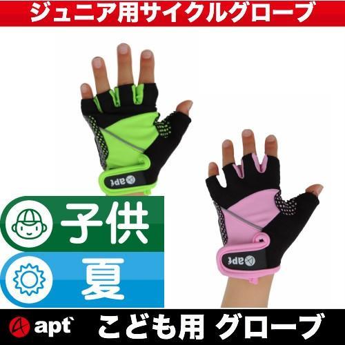こども用サイクルグローブ ランバイクで使える 男の子 女の子用 夏用指切り自転車用手袋|asiapacifictrading