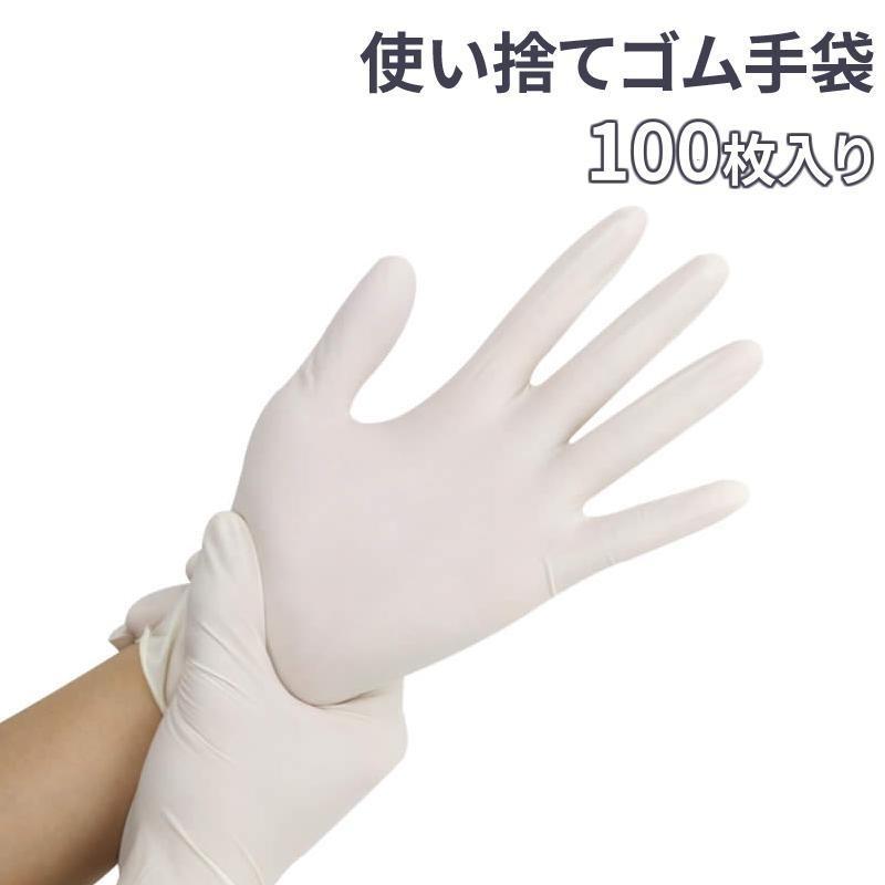 ゴム 手袋 使い捨て