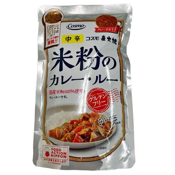 コスモ食品 コスモ直火焼 米粉のカレー ルー マーケット 一部地域除き送料無料 中辛 グルテンフリーまとめて5個 110g お中元