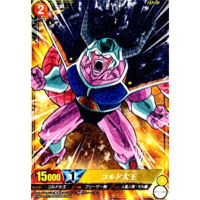 Dragon Ball IC Carddass BT2-048 R