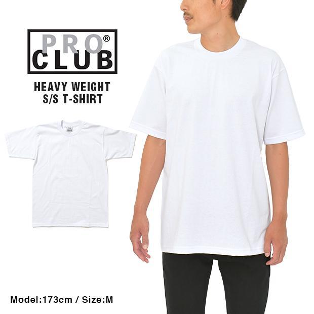 プロクラブ 高級な Tシャツ ヘビーウェイト PRO ギフト プレゼント ご褒美 CLUB ホワイト メンズ HEAVYWEIGHT