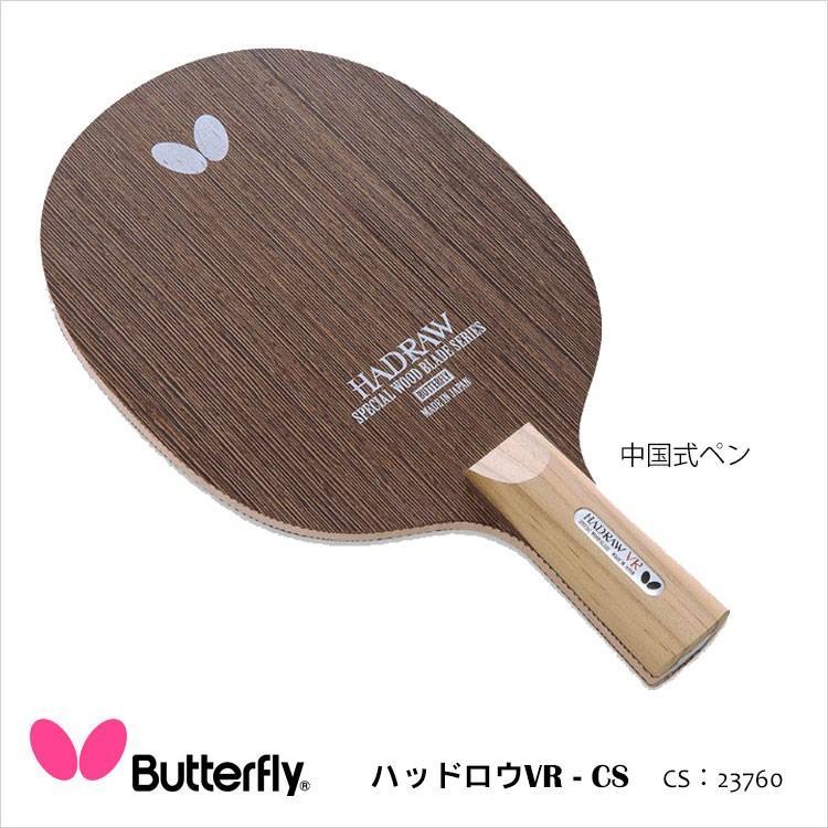 Butterfly 23760 ハッドロウVR-CS 中国式ペン 卓球ラケット バタフライ卓球 ラケット 卓球用品 男女兼用 レディース メンズ スポーツ