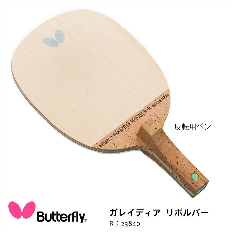Butterfly 23840 ガレイディア リボルバー 反転用ペン 卓球ラケット バタフライ卓球 ラケット 卓球用品 アリレート カーボン