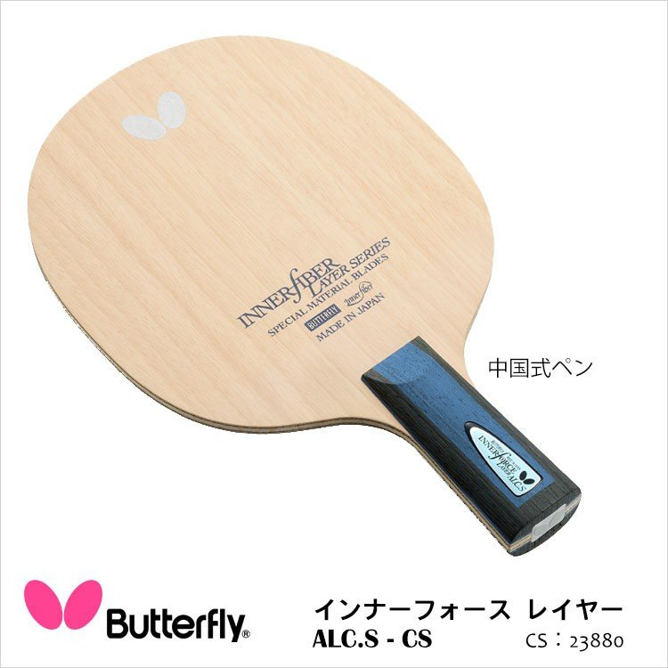 Butterfly 23880 インナーフォース レイヤー ALC.S-CS 中国式ペン 卓球ラケット バタフライ卓球 ラケット 卓球用品 アリレート カーボン