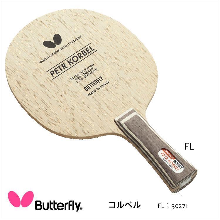 卓球ラケット 返品不可 Butterfly 30271 コルベル タイプFL バタフライ 高価値 メンズ レディース 木材5枚合板