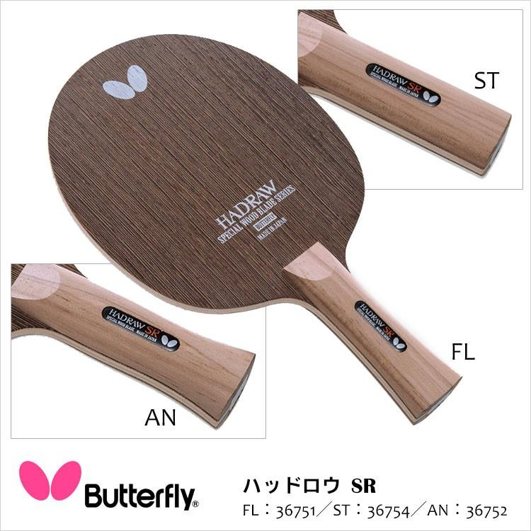 Butterfly 36751/36752/36754 ハッドロウSR 卓球ラケット バタフライ 卓球 ラケット 卓球用品 男女兼用 レディース メンズ ウエンジ材 スポーツ
