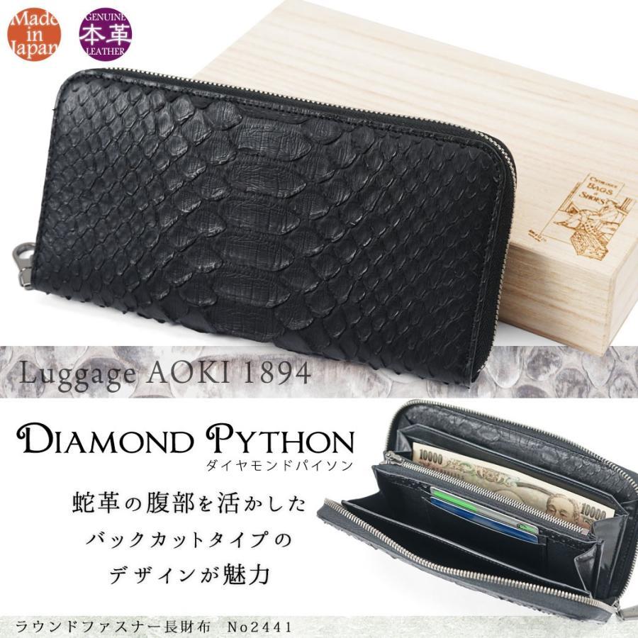 安いそれに目立つ ラウンドファスナー長財布 Luggage AOKI 1894 日本製 (ラゲージアオキ1894) 小銭入れあり Diamond python python ダイヤモンドパイソン 2441 ブラック 本革 日本製 青木鞄 小銭入れあり, スラム:b82b598e --- sonpurmela.online