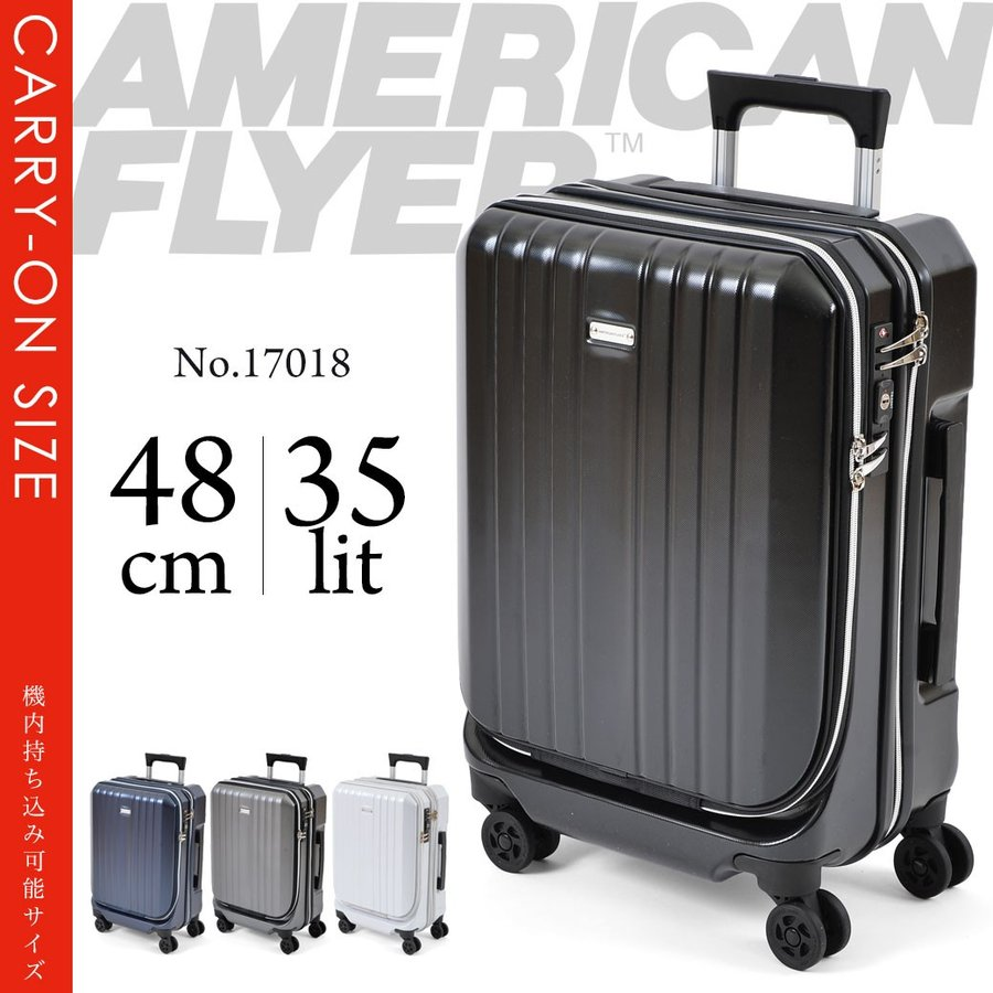 スーツケース キャリーケース メンズ AMERICAN FLYER アメリカンフライヤー 旅行 出張 35L Sサイズ ポリカーボネート ハード 機内持ち込み