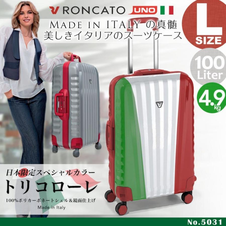 信頼 キャリーケース メンズ RONCATO(ロンカート)UNO(ウノ), ファインガーデン 5b50868a