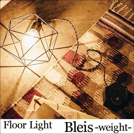 カフェ 照明 おしゃれ モダン フロアライト Bleis -weight- ブレイス ウェイト LT-1099 INTERFORM インターフォルム
