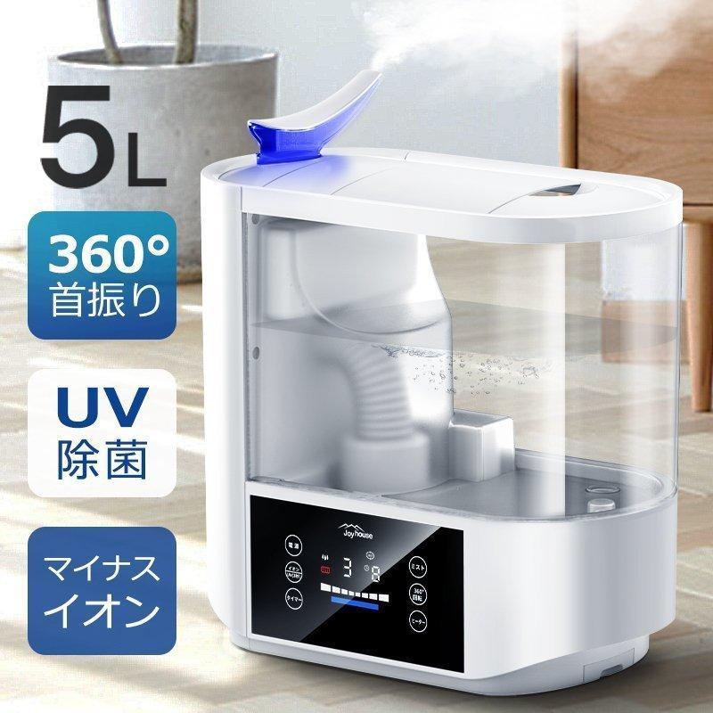 加湿器 ハイブリッド式 5L マイナスイオン機能 UV除菌 抗菌カート アロマ加湿器 超音波 次亜塩素酸水対応 タイマー付き 360°首振り(B1J05LJSB)