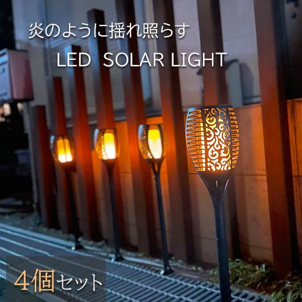 ソーラーライト ガーデンライト 屋外 おしゃれ LED 炎 太陽発電 お庭用 ガーデニング 夜間センサー 照明 自動点灯 4個セット