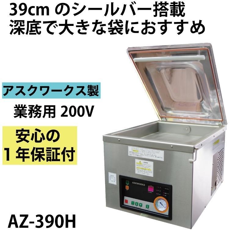 真空包装機 業務用 200V アスクワークス製 AZ-390H 深底タイプの広いチャンバー室 大型真空包装機 真空パック器 真空パックマシン