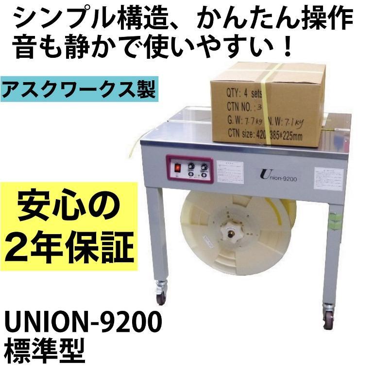 新着 即納 半自動梱包機 UNION-9200 PPバンド結束機 一年保証あり アスクワークス製 新品