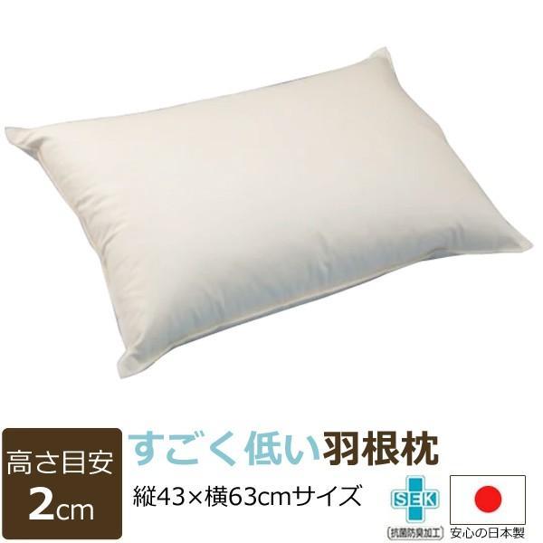 すごく低い 羽根枕 お求めやすく価格改定 使用時の高さ:約2cm 柔らかめ サイズ:43×63cm 抗菌防臭加工 羽枕 出来たての枕 税込 SEK マーク取得 配送直前に製造