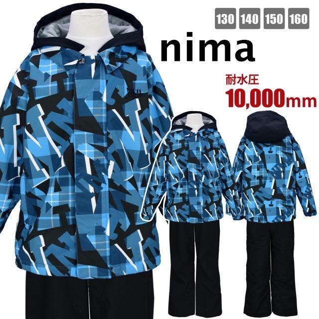 スキーウェア 男の子 ジュニア ニーマ サイズ調節付 耐水圧10000mm