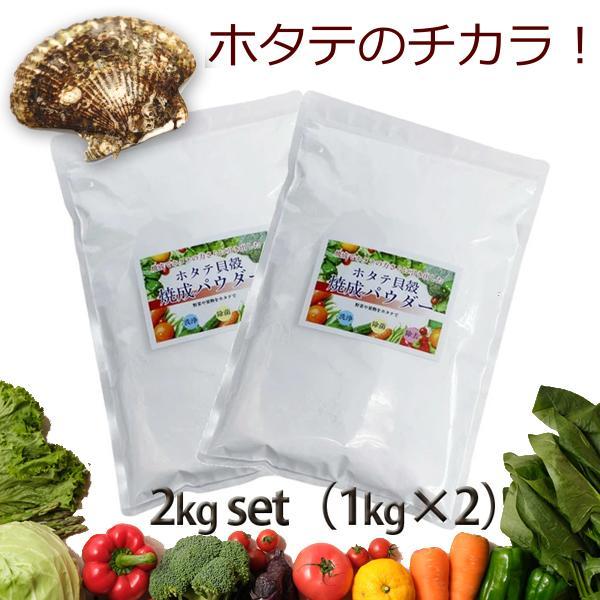 ホタテパウダー2kg (1kg×2) ほたて貝殻焼成品 青森産 野菜洗い・お掃除用