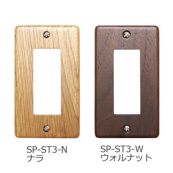 スイッチプレート STD 3ヶ口 ナラ ウォルナット SP-ST3-N SP-ST3-W ササキ工芸 木製スイッチプレート スイッチカバー コンセントカバー 木製