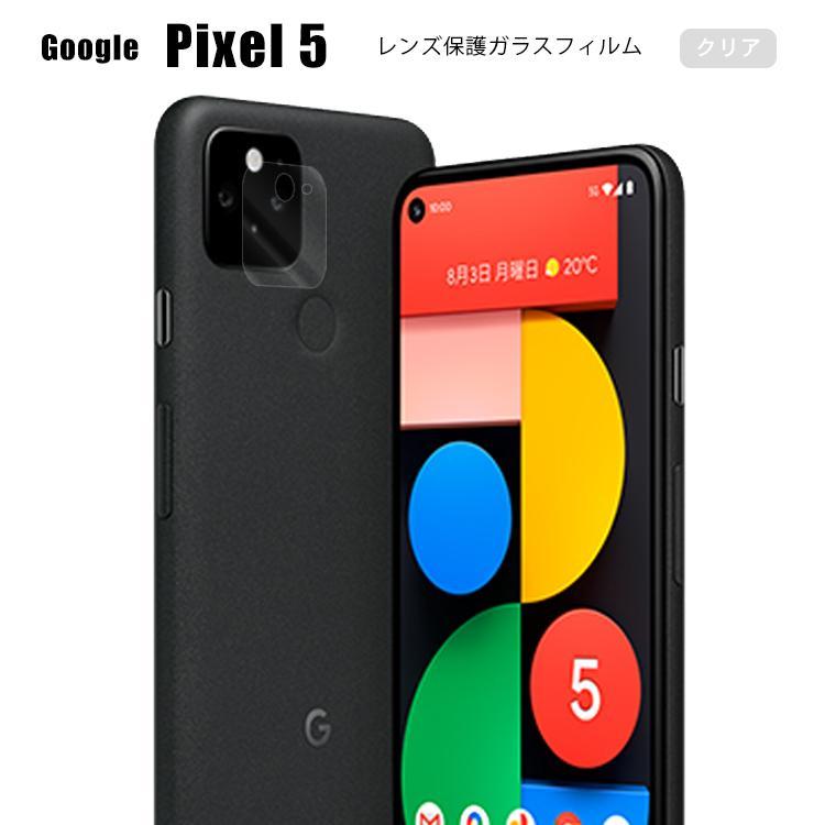 レンズガラス Pixel5 保護 ピクセル5 ☆国内最安値に挑戦☆ 格安SALEスタート カメラガラス