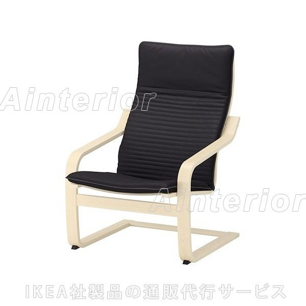 IKEA 売却 POANG ポエング アームチェア バーチ材突き板 新色 ブラック 492.408.24 クニーサ