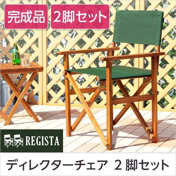 天然木とグリーン布製の定番のディレクターチェア レジスタ-REGISTA- (ガーデニング 椅子)
