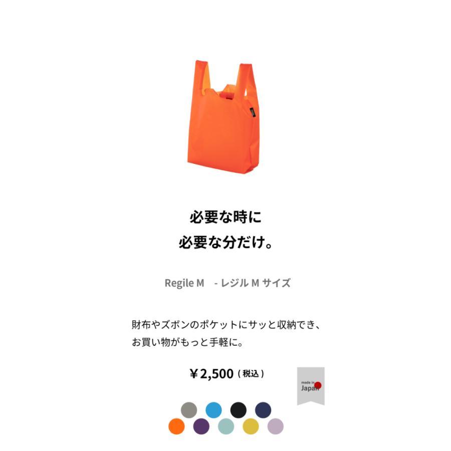 エコバック コンパクト メンズ コンビニ Regile レジル 日本製 ZE-V168|asoboze|04