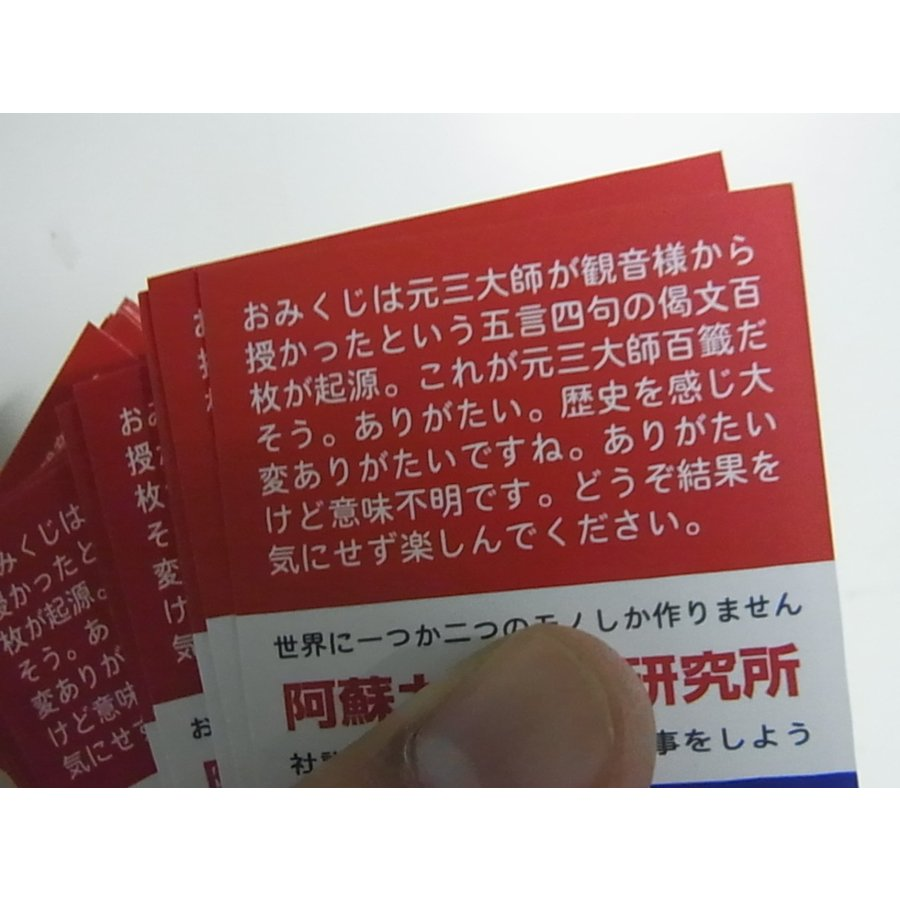 元三大師百籤(名刺型・現代語訳)100枚4セット|asokara|02