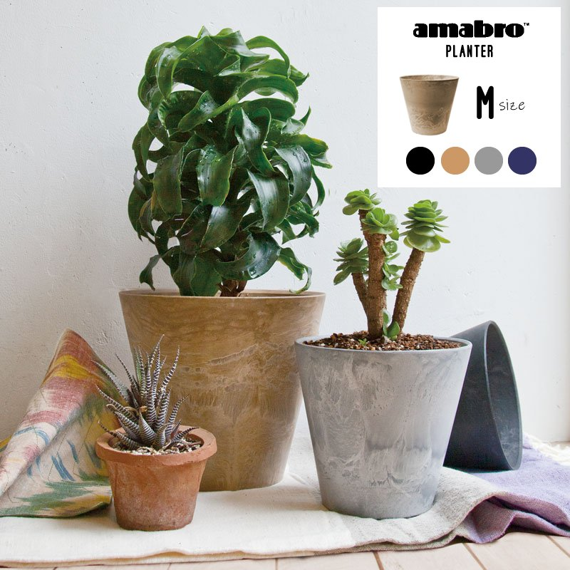 アマブロ アートストーン 安心と信頼 プランター 植木鉢 鉢植え 4カラー STONE AMABRO ART 希望者のみラッピング無料 Mサイズ