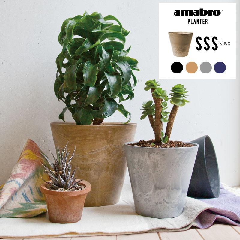 アマブロ アートストーン プランター 植木鉢 鉢植え ※ラッピング ※ STONE AMABRO SSSサイズ ART 人気商品 4カラー