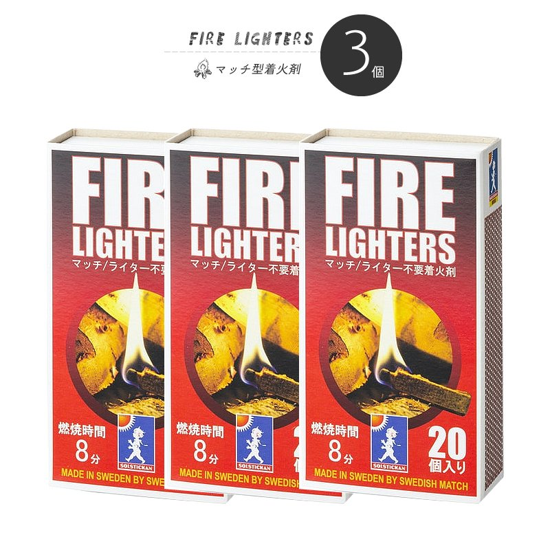 FIRE LIGHTERS ファイヤーライターズ 着火剤 火起こし 焚き火 20本入×3 激安セール キャンプ 3個セット 大人気