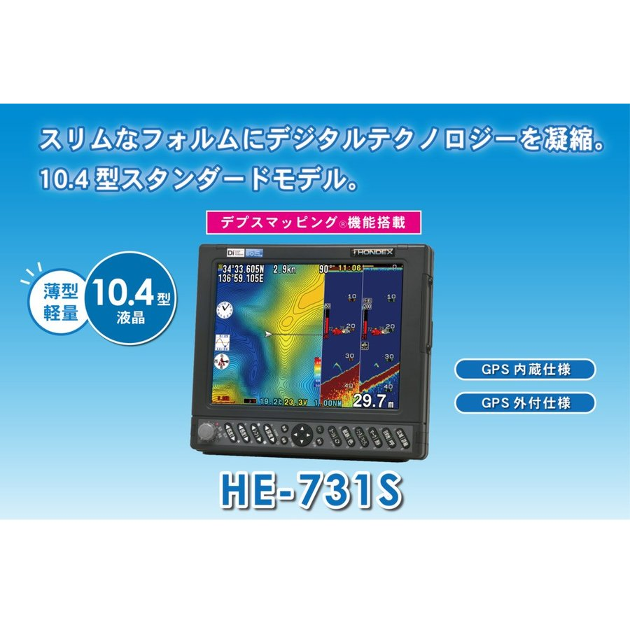 魚探 HONDEX ホンデックス 10.4型液晶 プロッターデジタル魚探 HE-731S TD47 1kW 50&200KHz 外付GPS仕様 魚探 魚群探知機