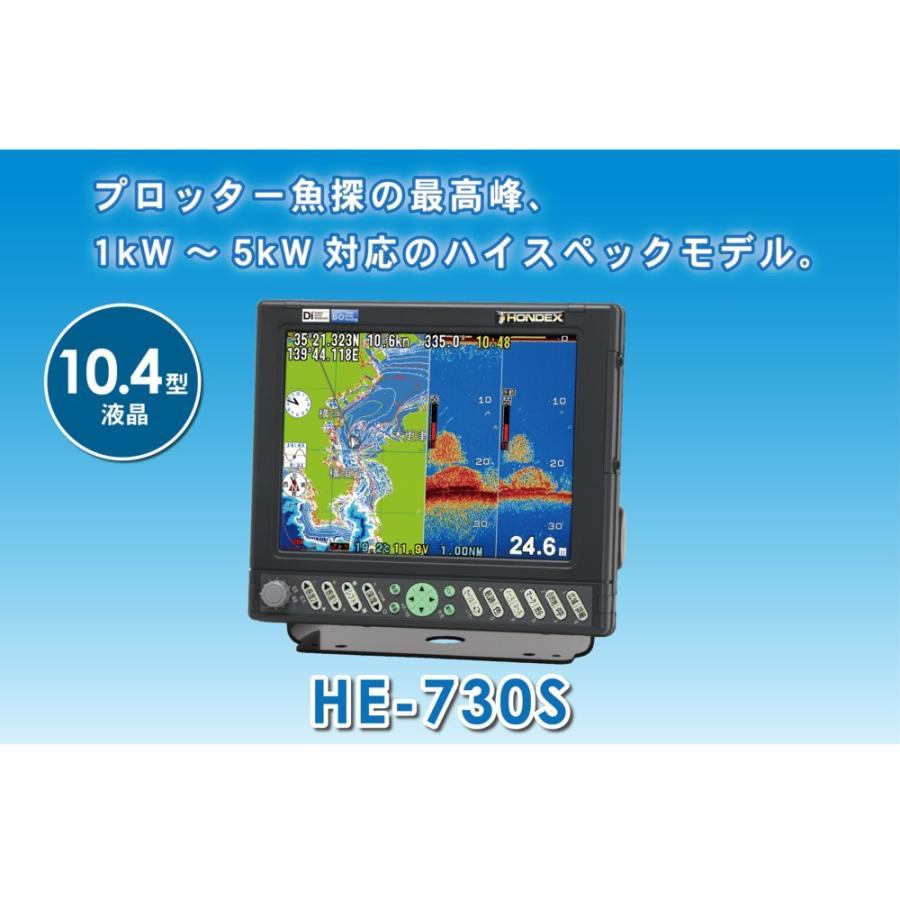 魚探 HONDEX ホンデックス 10.4型カラー液晶 プロッターデジタル魚群探知機 HE-730S 5kW 魚探 魚群探知機 ホンデックス魚探