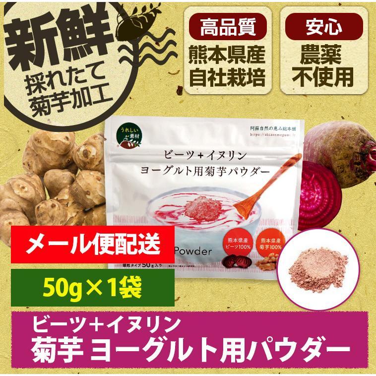 ビーツ 日本製 イヌリン入り 菊芋 ヨーグルト用 水溶性食物繊維 日本最大級の品揃え 1袋50g パウダー 顆粒